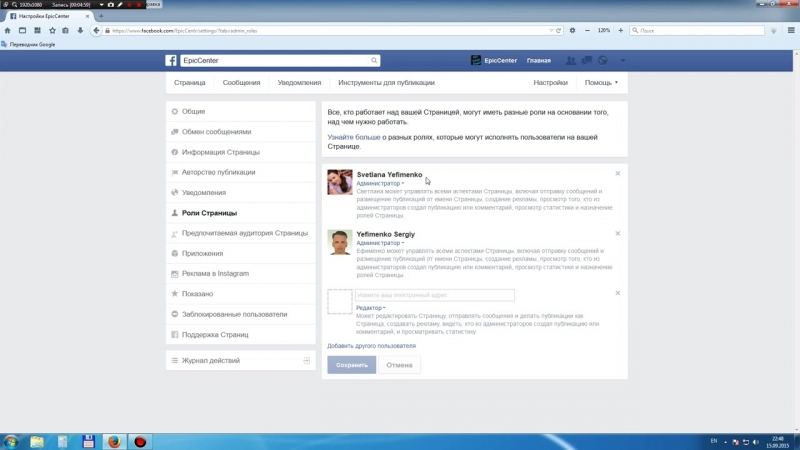 Как изменить короткий адрес в фейсбук _ Как изменить имя страницы в Facebook