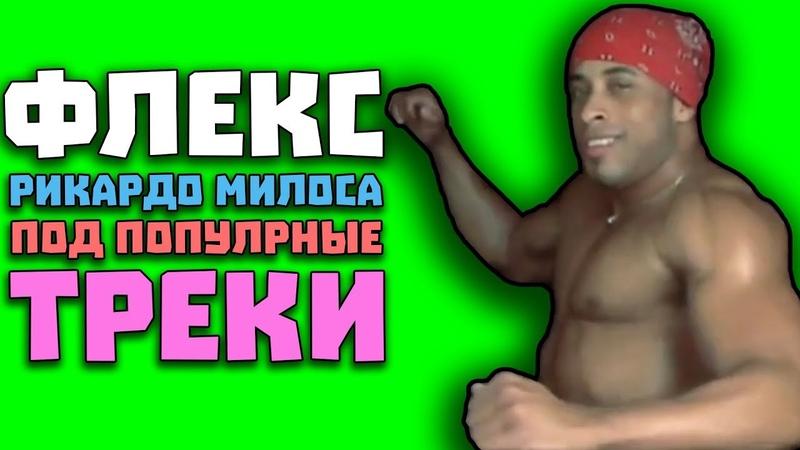 РИКАРДО МИЛОС ФЛЕКСИТ ПОД ПОПУЛЯРНЫЕ ТРЕКИ