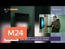 Жители дома где в подъезде крутят откровенные ролики прокомментировали ситуацию Москва 24