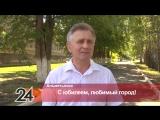 С юбилеем, любимый Альметьевск поздравляет Геннадий Денисов