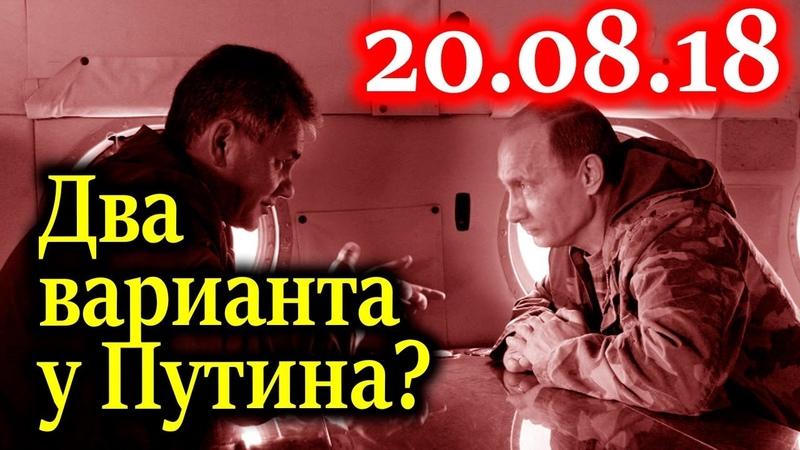 Преемник Путина 2024 или кто то другой раньше 20 08 18