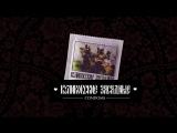 "Славянский секс-шоп ""ТИХИЙ ОМУТ"""