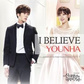 Younha альбом Cinderella & Four Knights, Pt. 5