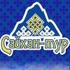 Туры по Монголии и Бурятии. Сайхан-тур.