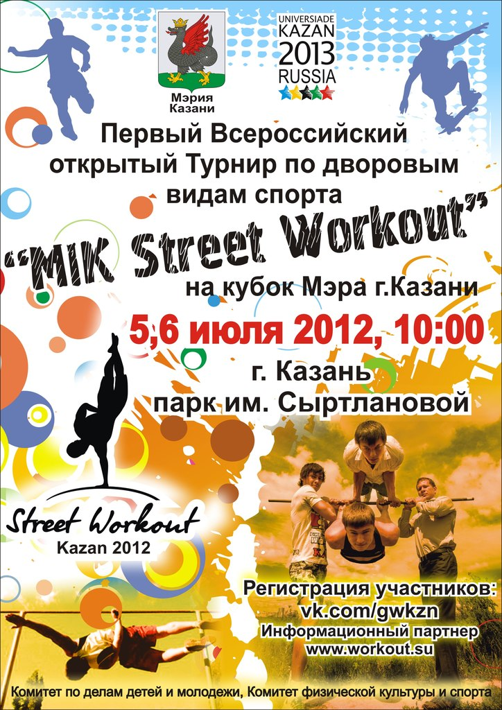 MIK Street Workout
