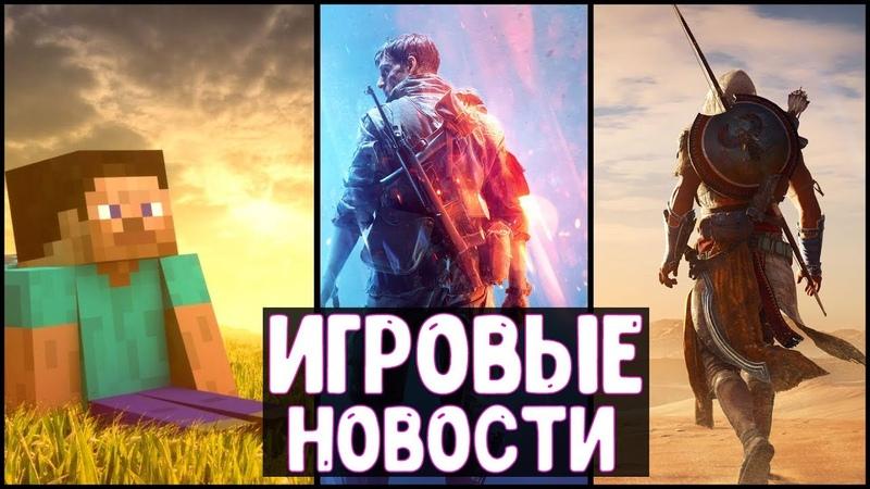 Игровые Новости - Battlefield 5, EA, Minecraft Classic, Assasins Creed