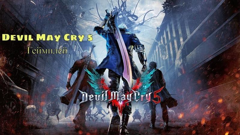 Devil May Cry 5 Геймплей
