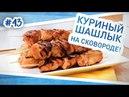 Вкуснейший шашлык из курицы на сковороде Диетический рецепт шашлыка Быстрый и вкусный маринад