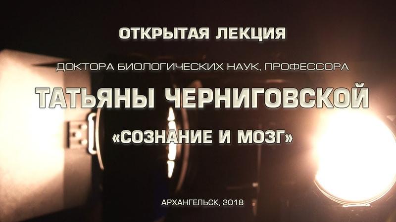 Открытая лекция профессора Татьяны Черниговской Сознание и мозг