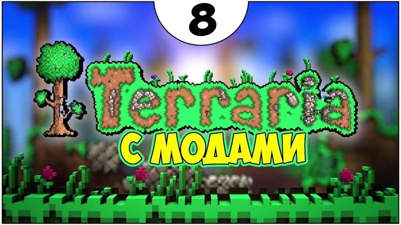 НАМУТИЛ БРОНЮ ДЖУНГЛЕЙ ► Terraria expert с модами 8