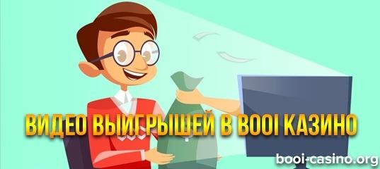 booi casino org