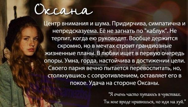 oksana-imeni-seksualnost