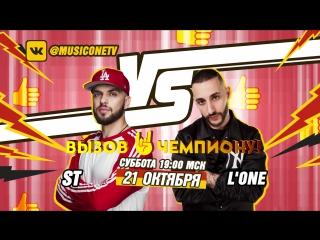 Анонс Битва за жару 3 сезон ST VS L'ONE
