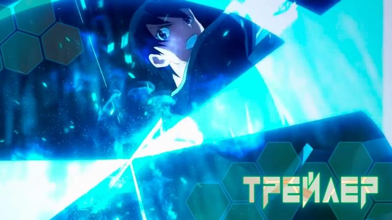 Мастера Меча Онлайн: Алисизация / Sword Art Online: Alicization [Трейлер] - Sharon, Amikiri, HectoR, Aemi, Hekomi [AniLibria.TV]