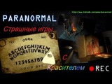 [Страшные игры]Paranormal-дом страха.