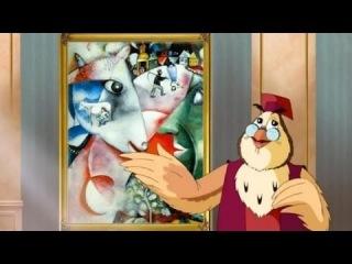 Развивающие мультфильмы Совы - художник Марк Шагал - Всемирная картинная галерея