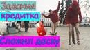 Выполняю ваши задания Диман Душкин skateboarding skate скейтбординг скейт Diman Dushkin
