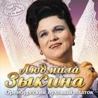 Людмила Зыкина альбом Оренбургский пуховый платок