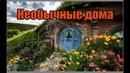 Необычные дома или что такое радуга. Л.Д.О. 195 часть.