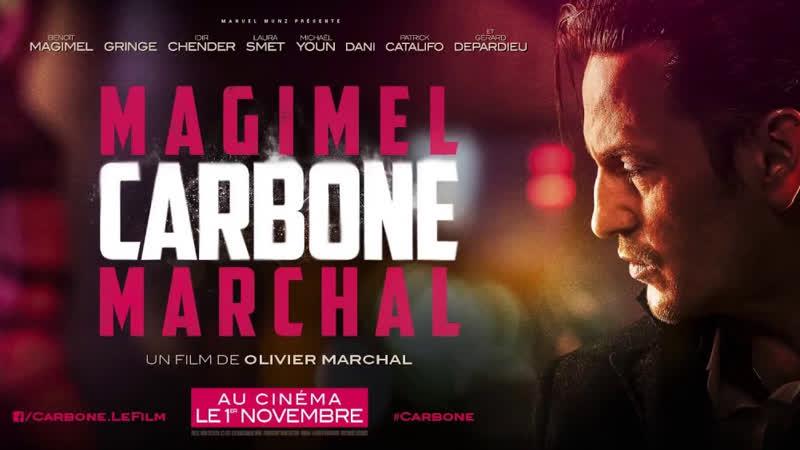 Углерод   Carbone - триллер, криминал. Франция, Бельгия. 2017