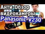 Анти-Обзор моей видеокамеры Panasonic HC-V230. Ништяк камера! ;) - Kirill Barsukov