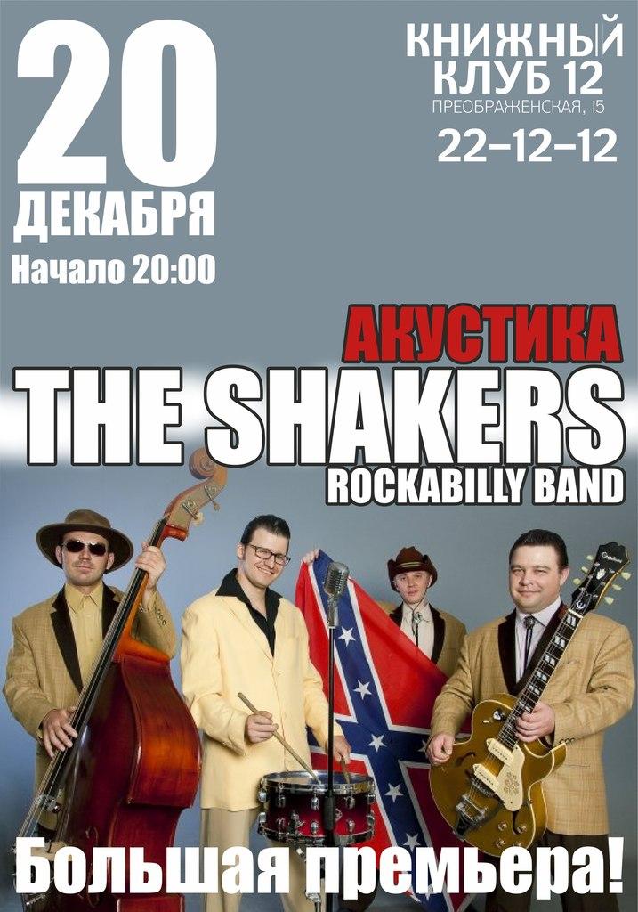 """20.12 The Shakers. Акустика в """"12"""""""