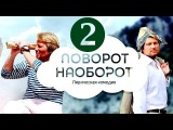 Поворот наоборот 2 серия (2014) Лирическая комедия сериал