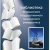 Библиотека МГТУ (Мурманск)