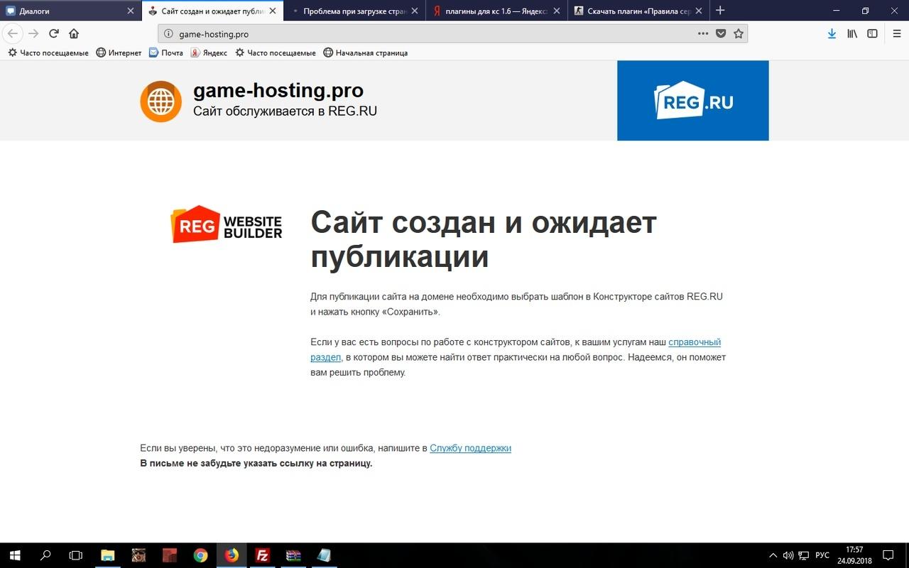 Самп какой выбрать хостинг бесплатный хостинг сервера unturned