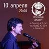 Константин Арбенин в Москве - 10.04