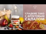 Сладкие тако с фруктовым салатом [sweet & flour]