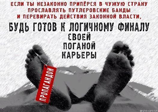 Глава СБУ - российским военным: Не выполняйте преступные приказы. Многие живыми с Донбасса не возвращаются - Цензор.НЕТ 7338