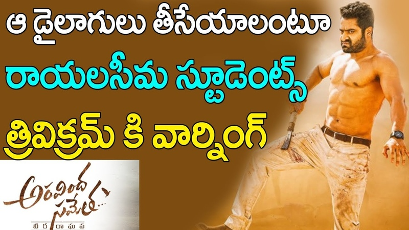 Rayalaseema People Warning To Aravinda Sametha Movie Team | Trivikram | Jr NTR | Controversy News