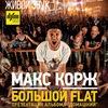 Макс Корж в Киеве |8 ноября| Дворец Спорта