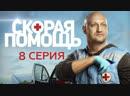 СКОРАЯ ПОМОЩЬ / Ambulance . [8_серия_из_20] ( премьера 2018) 4K