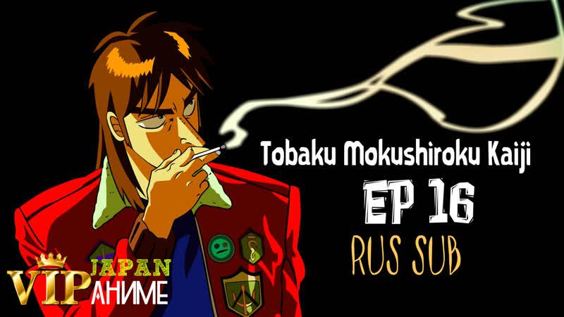 Tobaku Mokushiroku Kaiji 賭博黙示録カイジ - ep 16