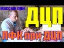 Лечение ДЦП. Фрагмент занятия с ребенком ДЦП. Массаж при ДЦП. Фролков С.В.
