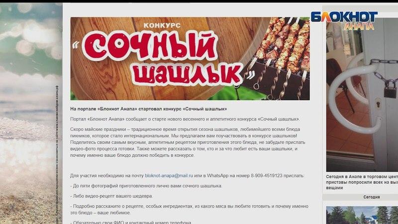 Победитель конкурса «Сочный шашлык» получил приз от «Блокнота Анапы»