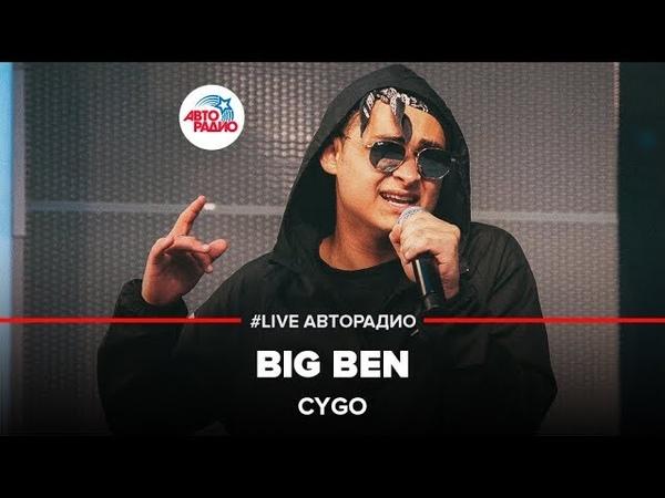 CYGO – Оттепели теперь (BIG BEN) LIVE Авторадио