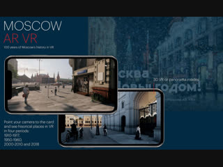 Как работает приложение Moscow AR VR