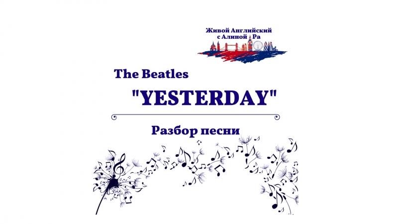 The Beatles - Yesterday │Разбор песни