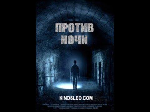 фильм Триллер / Ужасы / Новинки Против ночи 2018