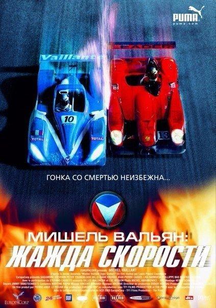 фильмов про гонки  Жажда скорости HD