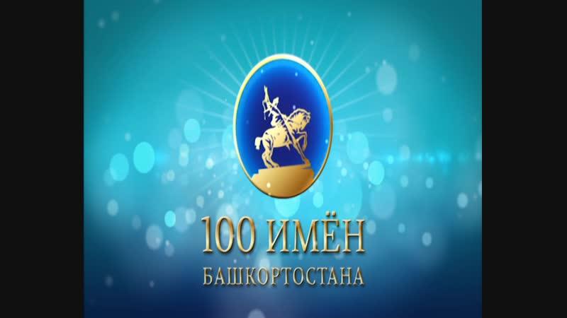 100 имен Башкортостана Степан Злобин