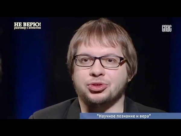 Разговор с атеистом. Алексей Батаногов и Александр Панчин.
