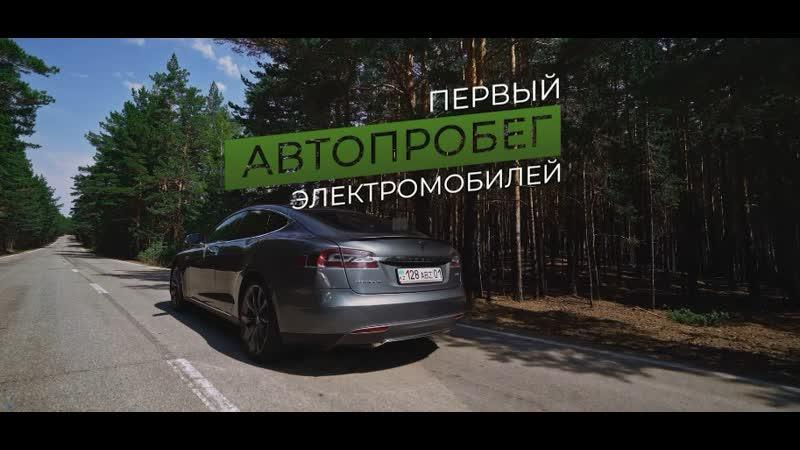 Первый автопробег электромобилей в Казахстане. Проект Jasyl Jol.