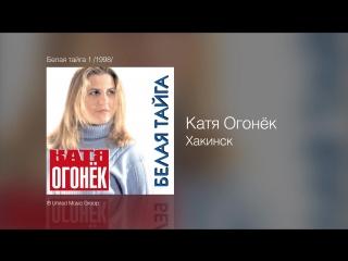 Катя Огонёк - Хакинск - Белая тайга -1998-_Full-HD.mp4