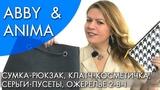 ABBY и ANIMA ЭББИ и ЭНИМА коллекция Орифлэйм осень 2018