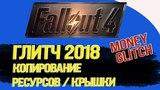 Fallout 4 - Глитч 2018 на копирование ресурсов и бесконечные крышки.PS4Xone