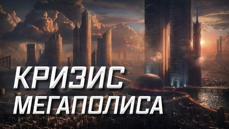 Дмитрий Перетолчин Глеб Тюрин Альтернатива городской цивилизации смотреть онлайн без регистрации
